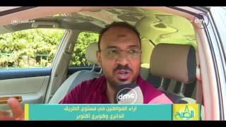 8 الصبح - رصد لأراء المواطنين حول الطرق والكباري وخاصاً
