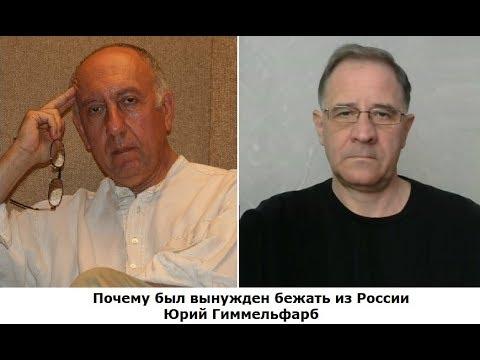 • Вынужден бежать из России. Блогер Юрий Гиммельфарб гость программы Леона Вайнштейна.