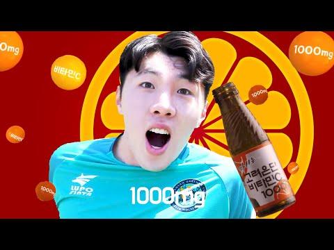 [마시는 고려은단 비타민C 1000 광고] 피로가 쌓이기전, 미리미리 천미리 축구선수편
