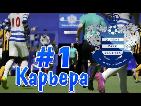 FIFA 15 | Карьера | #1