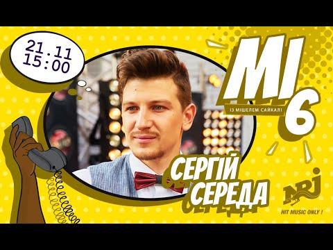Гуморист Сергій Середа розіграв головного холостяка країни Нікіту Добриніна/ Шоу MI6 на Радіо NRJ
