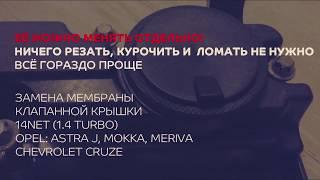 Замена мембраны КВКГ 14NET (Opel Astra J 1.4 Turbo, Meriva, Mokka, Chevrolet Cruze)