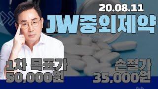 국내 주식 JW중외제약 종목 상담 1차 목표가 50,0…