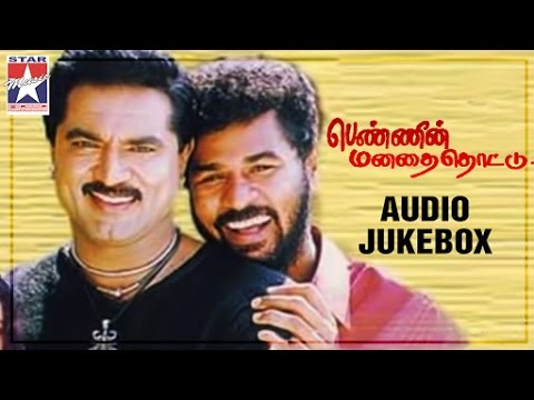 Pennin Manathai Thottu Tamil Movie | Audio Jukebox | Prabhu Deva | Sarathkumar | Jaya Seal
