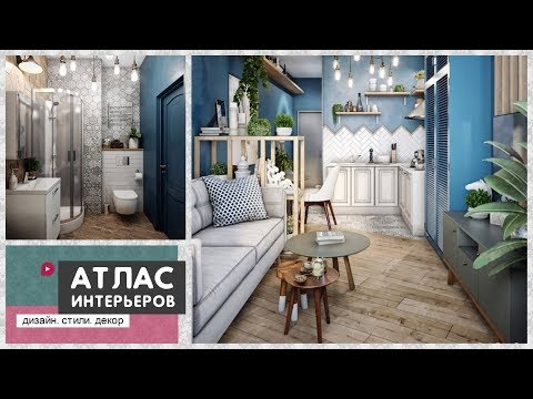 Дизайн маленькой квартиры студии 26 кв.м. для холостяка. Экостиль и синий цвет в интерьере