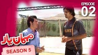 Mehman-e-Yar - Season 5 - Episode 2 / مهمان یار - فصل پنجم - قسمت دوم