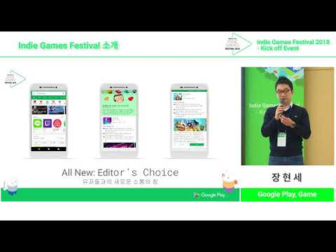Indie Games Festival 2018 - Kick off Event 1. Indie Games Festival 소개