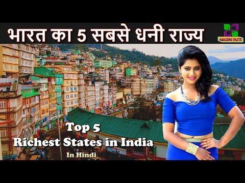 भारत का 5 सबसे धनी राज्य // Richest States in India // Amazing Facts in Hindi