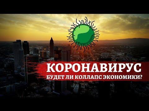 Коронавирус: Будет ли Коллапс Мировой Экономики?