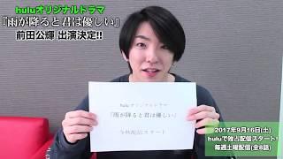 前田公輝がhuluオリジナルドラマ『雨が降ると君は優しい』に出演いたし...