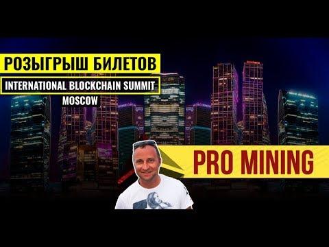 Крипто Конференция, Розыгрыш бесплатных билетов на  Blockchain Summit Moscow от канала ProMining