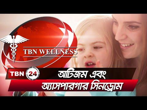 অটিজম এবং অ্যাসপারগার সিনড্রোম | TBN WELLNESS | Episode 307