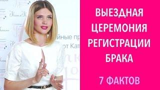 видео Особенности свадебной церемонии под Москвой