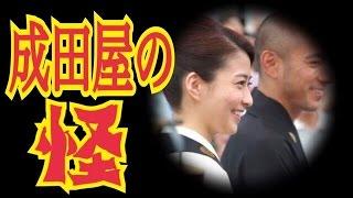 海老蔵&麻央の現在状況を6年前に言い当てた人物!!  そして驚愕の事実とは(エマの芸能ちゃんねる) thumbnail