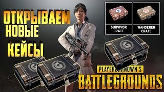 PUBG Открываем Новые Кейсы!!! New Case - Survivor, Wanderer Crate, Gamescom Invitational Crate