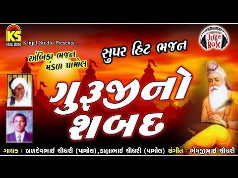 Guruji No Sabad | Gujarati Desi Mandali Bhajan | Audio Juke Box