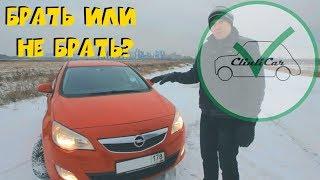 Почему НЕ стоит покупать Opel Astra J