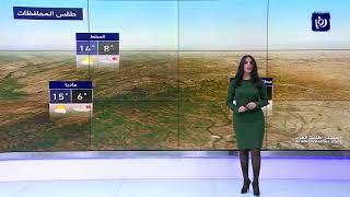 النشرة الجوية الأردنية من رؤيا 23-2-2020 | Jordan Weather