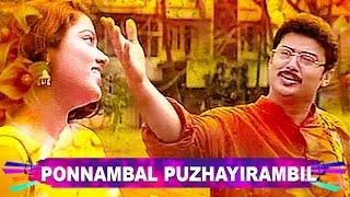 Superhit Comedy song : Ponnambal puzhayirambil
