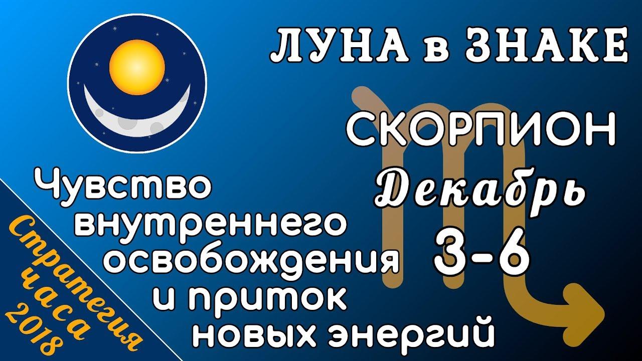 ЛУНА в знаке СКОРПИОН 3-6 декабря 2018. Чувство внутреннего освобождения и приток новых энергий!