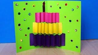 ЗД открытка на день рождения своими руками. Аппликация из цветной бумаги, пластилина и бусинок. DIY(Смотрите в этом видео, как сделать 3Д открытку на день рождения своими руками. Эту объемную детскую поделку..., 2016-05-06T11:09:26.000Z)