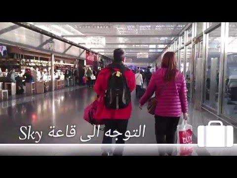 Kuwait Airways Business Class الخطوط الجوية الكويتية