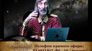 Лабиринты жизни. Александр Астрогор. Судьба человека. Телеканал Семья