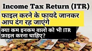 Income Tax Return फाइल करने के फायदे||Benefits of filing ITR||income tax return file karne ke fayde