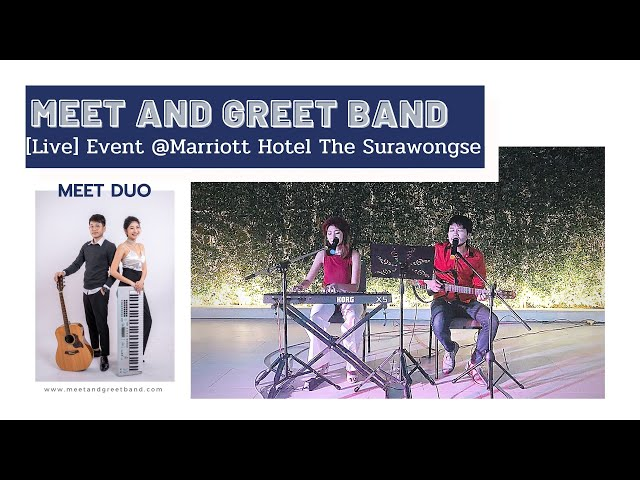 [Live] Meet Duo @Bangkok Marriott Hotel The Surawongse| Meet and Greet วงดนตรีงานแต่ง งานEvent