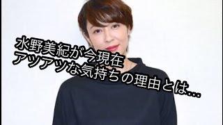 女優水野美紀(42)が、イラストレーターで俳優の唐橋充(39)と結...