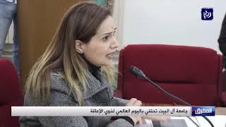 جامعة آل البيت تحتفي باليوم العالمي لذوي الإعاقة (19/12/2019)