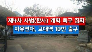제4차 사법(판사) 개혁 촉구 집회, 법원3거리(교대역 10번 출구)