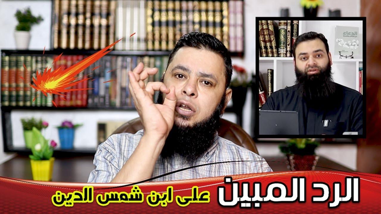 الرد الأخير على الحبيب محمد بن شمس الدين