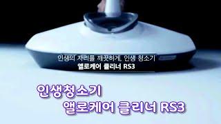 [침구청소기] 인생청소기 '앨로케어 클리너 RS3 #침…