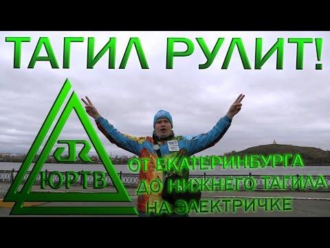 ЮРТВ 2016: Тагил рулит! На электричке от Екатеринбурга до Нижнего Тагила. [№190]