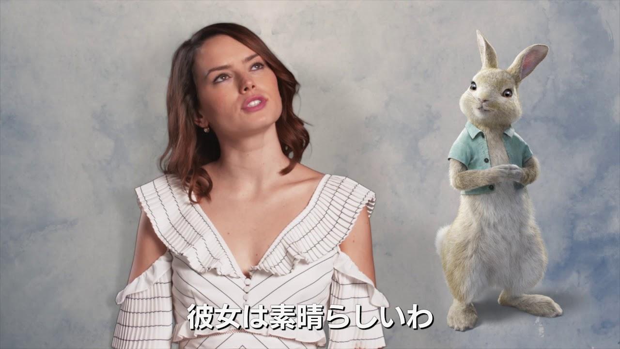デイジー・リドリーがおてんばウサギに大変身!あの野菜も