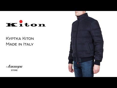 Мужская куртка от модного итальянского бренда одежды Kiton: ID 75338