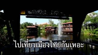 KARAOKE - เที่ยวเมืองไทยกันเหอะ ดีกว่าเยอะ