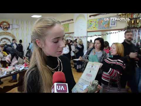 UA: Тернопіль: У Тернополі нагородили переможців Всеукраїнського конкурсу народної іграшки руками дитини
