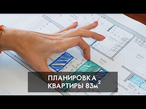 Планировка квартиры 83 кв. м