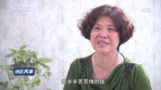《小区大事》 20190615 十四年的纠缠| CCTV社会与法