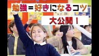 勉強#子育て#コーチング ☆チャンネル登録はこちらから☆→http://urx.re...