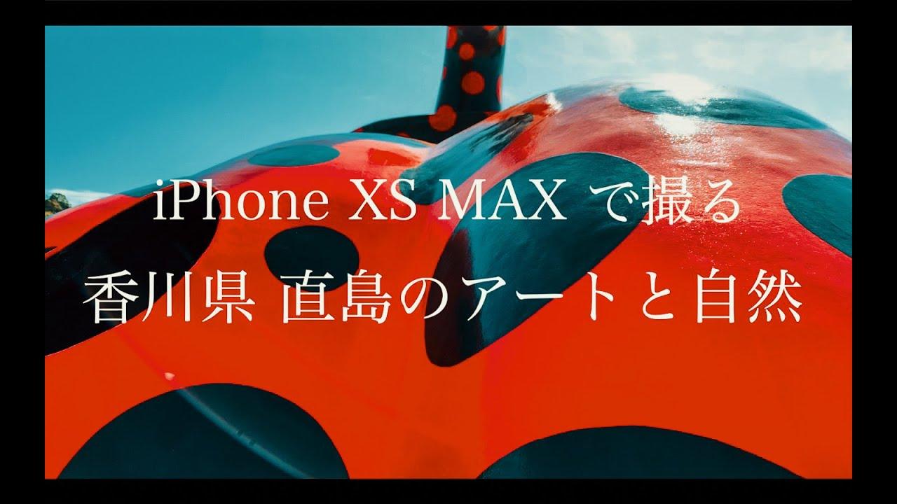 iPhoneで撮る香川県 直島