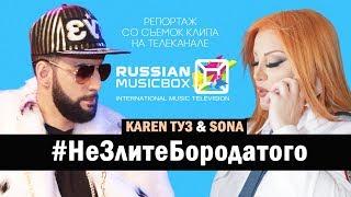 Karen ТУЗ & Sona #НеЗлитеБородатого (RussianMusicBox) Репортаж со съемок клипа