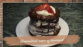 Шоколадный торт из блинчиков, масленица 2017.  Семейные рецепты