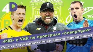 «МЮ» и VAR не проиграли «Ливерпулю» | «Зенит» и Дзюба вынесли «Ростов» Карпина | Перенос Класико