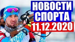 Новости спорта 11 12 2020г Футбол ЛЧ и ЛЕ кубок мира по биатлону и лыжным гонкам фигурное катание