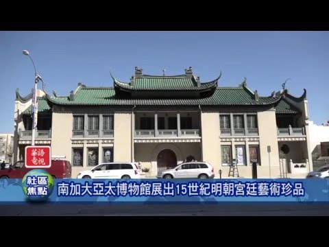 Sino TV Local News-USC Asia Pacific Museum