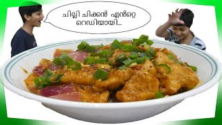 Malayalam Chilli Chicken  Kerala Style  Lockdown Fails !!! Chilli Chicken recipe