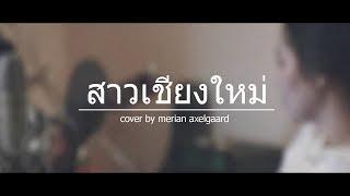สาวเชียงใหม่- จรัส มโนเพ็ชร (Cover by Merian Axelgaard)